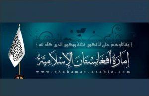 Pesan Idul Adha Amirul Mukminin Syeikh Hibatullah Akhundzada