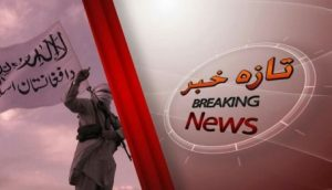 Sejumlah Besar Wilayah Provinsi Baghlan Diambil Alih Taliban