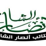 Tanggapi Tuntutan Warga, Dua Kekuatan Besar Anshar al Syam dan Jaysh al Islam Bergabung