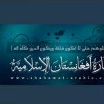 Pernyataan Juru Bicara Imarah Islam atas Ledakan Bom Truk di Kabul