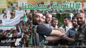 Aktivis Suriah Serukan Kesatuan Faksi-faksi Militer untuk Revolusi Total
