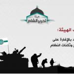 Inilah Alasan Hayat Tahrir al Sham Lakukan Serangan Bom Istisyhad di Ibukota Suriah