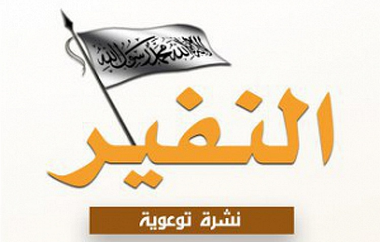 Al-Nafir: Upaya Al Qaeda dalam Menyatukan Kembali Faksi-faksi Jihad di Suriah