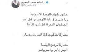 Dubes Saudi Diprotes NU Karena Cuitan Tentang Bendera Tauhid